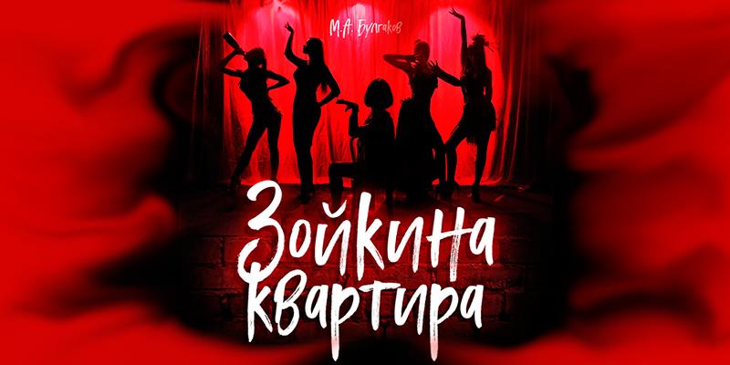Спектакль Зойкина квартира - Театр-студия Всеволода Шиловского